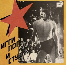 Iggy Pop & The Stooges Russia Melodia 7