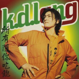 K. D. Lang All You Can Eat LP