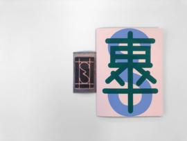 Ping Dong
