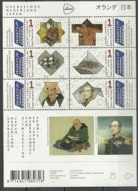 Nvph V3198/3203b Grenzeloos Nederland Japan Postfris