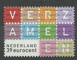 Nvph 2210 Verzamelen Postfris
