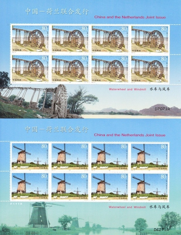 China- Joint Issue- V2350/2351 Watermanagement In China & Nederland Postfris