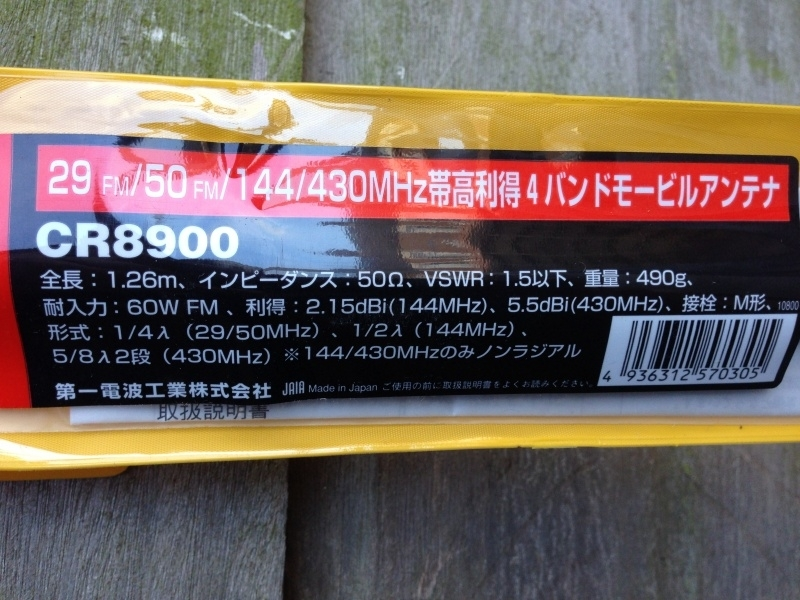 Quad band Mobiel antenne Diamond CR-8900