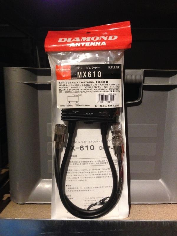 Combinatie aanbieding 11/10 en 6/2/70 Antenne met koppelfilter