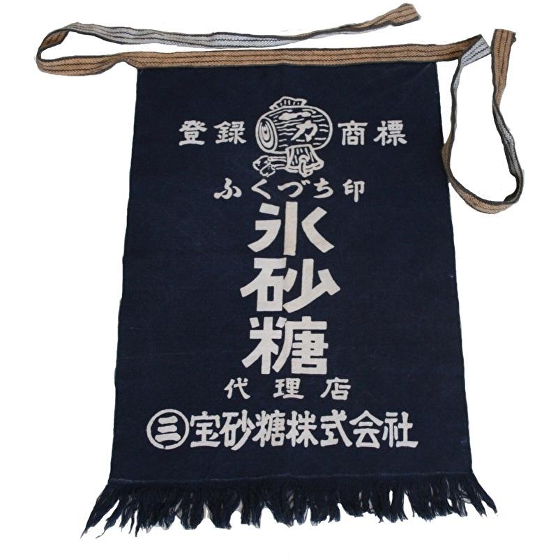 Vintage Japanese Maekake worker's apron