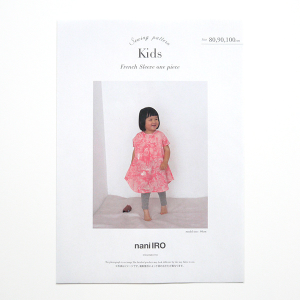 NANI IRO Pattern kids