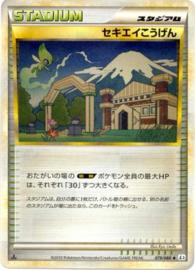 Indigo Plateau - Triump - 86/102