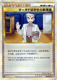 Professor Oak's New Theory - CallOfLeg - 83/95
