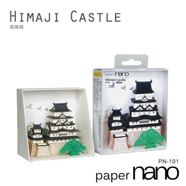 Papernano Himeji Castle PN-101