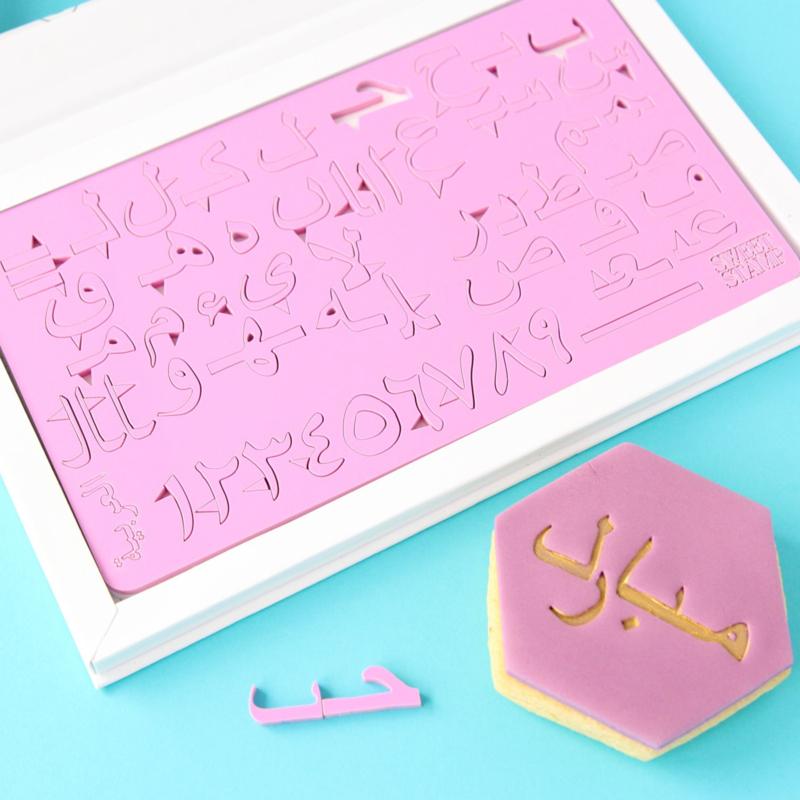 Mini Arabic - arabische-letter stempelset - SweetStamp