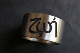 Naam ring
