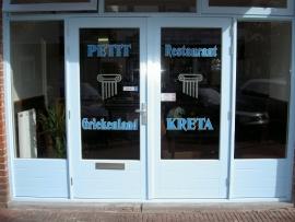Grieks restaurant Hooftstraat: Alphen aan den Rijn