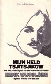Joop van den Ende presenteert: Mijn held Tsjitsjikow