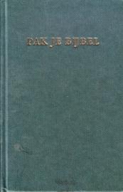 A. Halm/B. Blom - Pak je bijbel