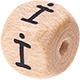 Houten letterkraal 10mm gegraveerd -İ-