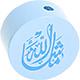 Maa Shaa Allaah Babyblauw