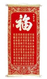 Chinese muurscroll rood en goud - Geluk - 80 x 34 cm