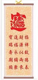 Kalligrafie - Zhao Cai Jin Bao - geld en welvaart