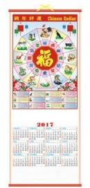 Chinese scroll kalender Zodiac