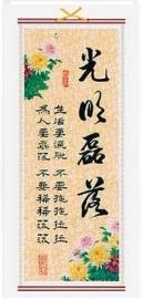 Kalligrafie - Guang Ming Lei Luo - Openheid