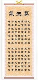 Kalligrafie - Mo Sheng Qi - Word niet boos