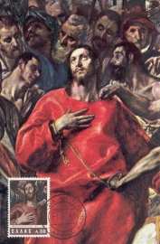 1965 GREECE - The Spoliation of Christ