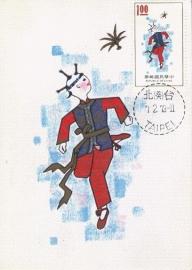 1973 CHINA - Folkore