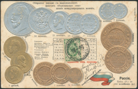 © 1906 - RUSSIA Imperial Coat of arms Eagle