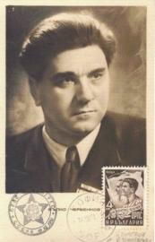 1951 BULGARIA - Communist Tchernenko