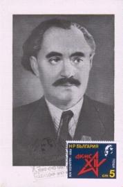 1982 BULGARIA - President Dimitrov