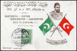 © 1908 - TURKEY Symbols - Star and Crescent