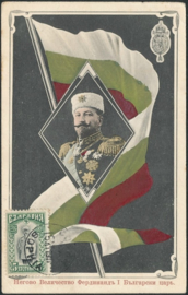 © 1911 - BULGARIA King Ferdinand I