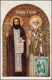 © 1937 - BULGARIA Saints Cyril and Methodius