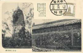 china 7