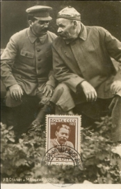 © 1933 - SOVIET ********* UNION Maxim Gorki