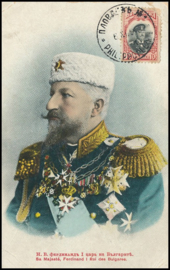 © 1913 - BULGARIA King Ferdinand I
