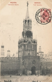© 1902 - RUSSIA Coat of arms