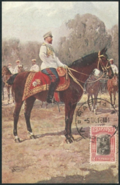 © 1916 - BULGARIA King Ferdinand I