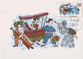 1973 CHINA - Folklore