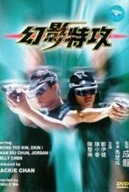 Waan ying dak gung (1998) Hot War