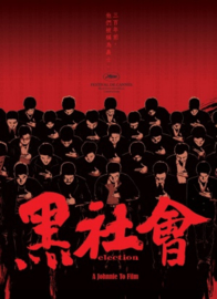 Hak Se Wui (2005) Election 1