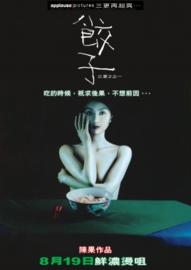 Saam Gaang Yi (2004) Three... Extremes, Sam Gang Yi
