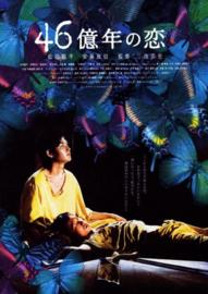 46-Okunen no Koi (2006) Big Bang Love, Juvenile A