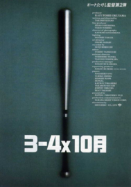 3-4x Jûgatsu (1990) Boiling Point | 3-4x Juugatsu
