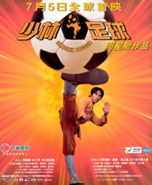 Siu Lam Juk Kau (2001) Shaolin Soccer   Kung Fu Soccer