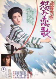 Shurayukihime: Urami Koiuta (1974)