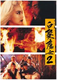 Bai Fa Mo Nu Zhuan II (1993)