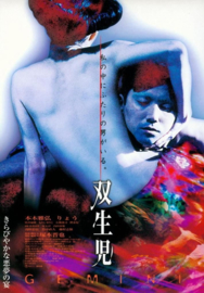 Sôseiji (1999) Gemini