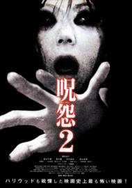 Ju-on 2 (2003) Ju-on: The Grudge 2