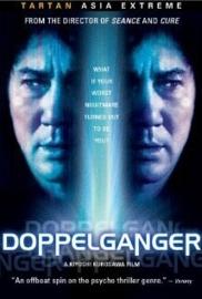 Dopperugengâ (2003) Doppelganger
